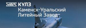 АО Каменск-Уральский литейный завод в Маргилане