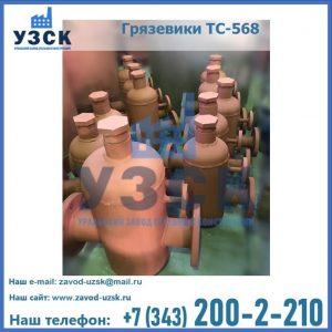 Купить грязевики ТС-565, ТС-566, ТС-567 в Намангане