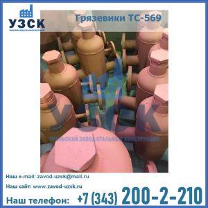 Купить грязевики ТС-568, 559 в Намангане