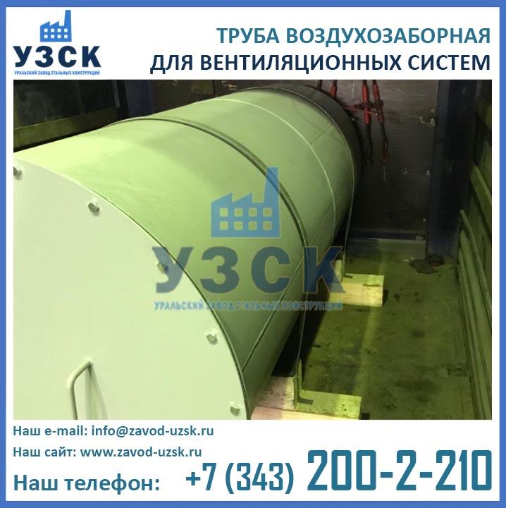 фото воздухозаборных труб т-ов-03-01 для систем приточной вентиляции