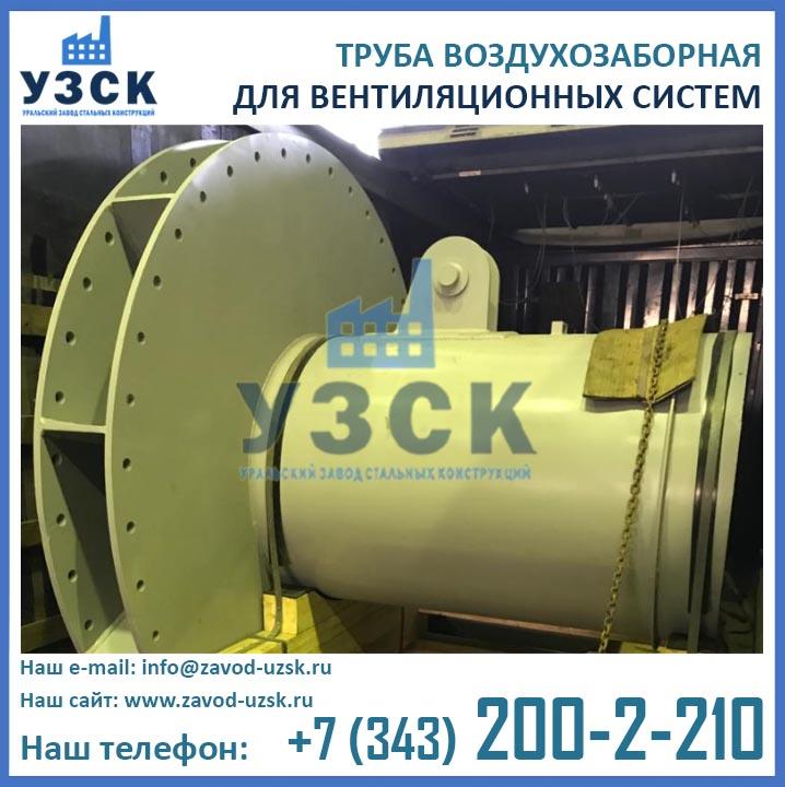 фото труб воздухозаборных альбом Т-ОВ-03-08 для приточной вентиляции