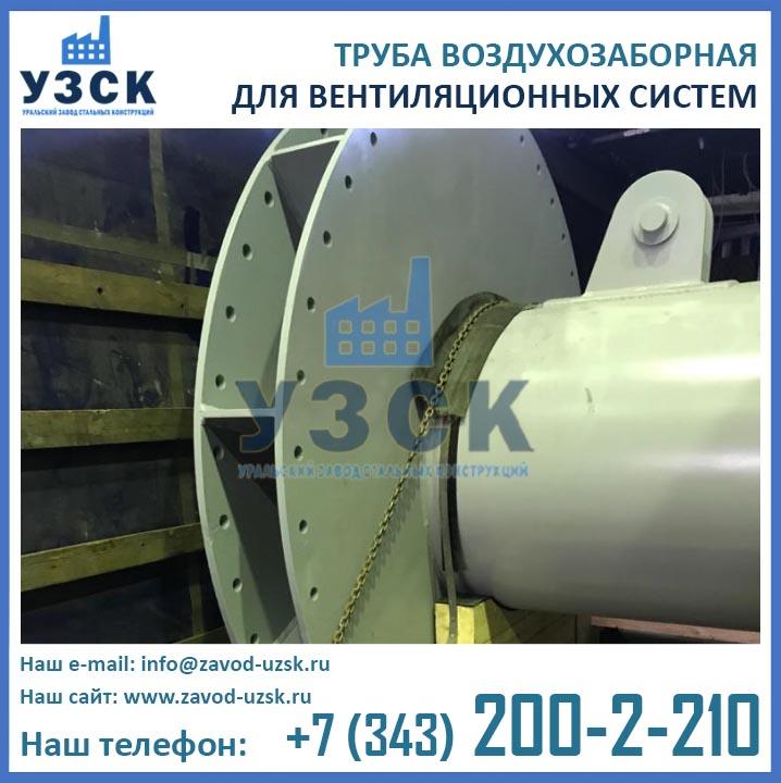 фото труб воздухозаборных изготовленных по Т-ОВ-03-08